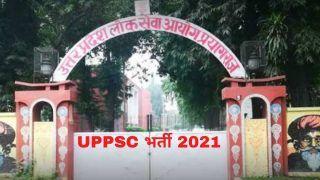 UPPSC Recruitment 2021: यूपी के इस मंत्रालय में ऑफिसर बनने का गोल्डन चांस, जल्द करें आवेदन, लाखों में होगी सैलरी