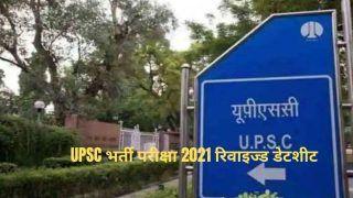 UPSC Recruitment Exam 2021 Revised Date: UPSC ने जारी किया इन परीक्षाओं की रिवाइज्ड डेटशीट, इस Direct Link के जरिए करें चेक