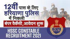 HSSC Constable Recruitment 2021: हरियाणा पुलिस में 12वीं पास के लिए निकली बंपर वैकेंसी, आवेदन शुरू, Video में जाने डिटेल