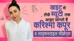 Karishma Kapoor Birthday: 47th बर्थडे मनाने जा रही है करिश्मा कपूर | डाइट से लेके ब्यूटी तक, आइए जानते हैं उनके 5 लाइफस्टाइल सीक्रेट्स