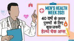 Men's Health Week 2021: अगर आपकी भी उम्र 40 से है ऊपर तो जरूर करा लें ये हेल्थ चेक अप्स