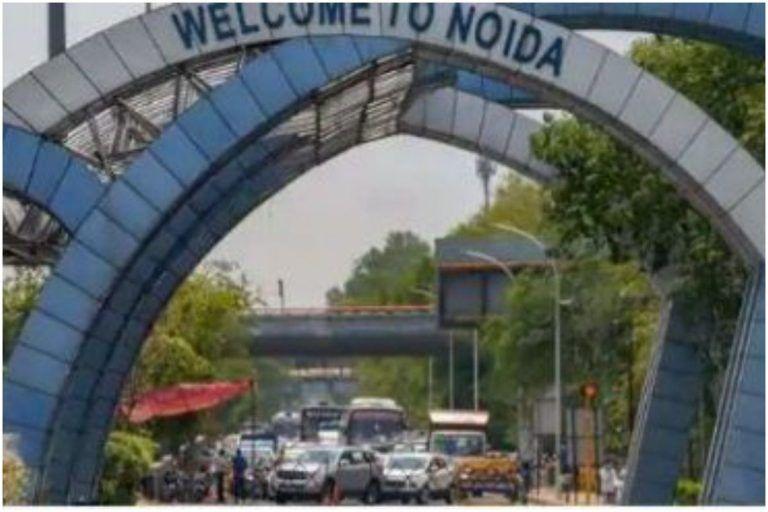 UP Lockdown Update: नोएडा में 31 अक्टूबर तक धारा 144, जानें वजह...