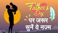 Father's Day 2021: 'मुझे मालूम था तुम मर नहीं सकते..' निदाफ़ाज़ली साहब की इस नज़्म ने खूब रुलाया है- VIDEO