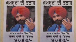 लापता हो गए कांग्रेस नेता नवजोत सिंह सिद्धू, ढूंढने वाले को पचास हजार के इनाम का वादा