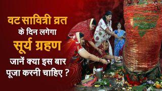 Vat Savitri Vrat 2021: वट सावित्री व्रत के दिन लगेगा साल का पहला सूर्य ग्रहण, जानें क्या इस बार पूजा करनी चाहिए?