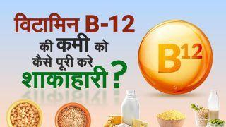 Vitamin B12 Food Items: विटामिन बी 12 की कमी को पूरा करने के लिए इन 5 चीजों का सेवन कर सकते हैं शाकाहारी लोग