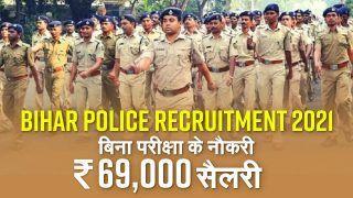 Bihar Police Recruitment 2021: बिहार पुलिस में बिना परीक्षा के नौकरी, 69000 सैलरी, Video में जाने चयन मानदंड