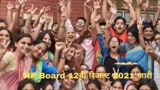 HP Board HPBOSE 12th Result 2021 Declared: हिमाचल प्रदेश बोर्ड ने जारी किया 12वीं का रिजल्ट, इस Direct Link से करें चेक