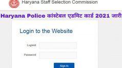 HSSC Haryana Police Constable Admit Card 2021 Released: हरियाणा पुलिस ने जारी किया कांस्टेबल का एडमिट कार्ड, इस Direct Link से करें डाउनलोड