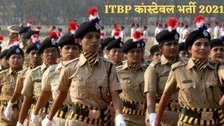 ITBP Constable Recruitment 2021: 10वीं पास बिना परीक्षा के ITBP में बन सकते हैं कांस्टेबल, कल से आवेदन शुरू, बस करना होगा ये काम