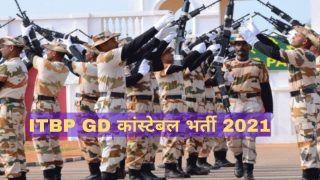 ITBP GD Constable Recruitment 2021: ITBP में GD Constable के पदों पर बिना परीक्षा के मिल सकती है नौकरी, 10वीं पास जल्द करें आवेदन, मिलेगी अच्छी सैलरी