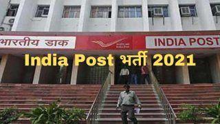 India Post Recruitment 2021: भारतीय डाक में इन विभिन्न पदों पर बिना परीक्षा पा सकते हैं नौकरी, 10वीं, 12वीं पास करें आवेदन, 81000 मिलेगी सैलरी