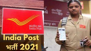 India Post Recruitment 2021: भारतीय डाक में इन पदों पर बिना परीक्षा नौकरी पाने का गोल्डन चांस, 10वीं, 12वीं करें आवेदन, 75000 से अधिक होगी सैलरी