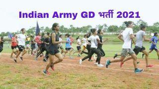 Indian Army GD Recruitment 2021: 10वीं पास भारतीय सेना में इन पदों पर बिना एग्जाम के पा सकते हैं नौकरी, जल्द करें अप्लाई, मिलेगी अच्छी सैलरी