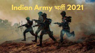 Indian Army Recruitment 2021: भारतीय सेना में बिना परीक्षा के अधिकारी बनने का सुनहरा मौका, जल्द करें आवेदन, 2.5 लाख मिलेगी सैलरी