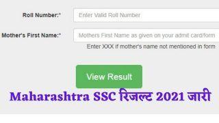Maharashtra MSBSHSE SSC Result 2021 Declared: महाराष्ट्र बोर्ड ने जारी किया 10वीं का रिजल्ट, ऐसे करें चेक