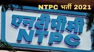 NTPC Recruitment 2021: NTPC में इन विभिन्न पदों पर बिना परीक्षा मिल सकती है नौकरी, बस होनी चाहिए ये योग्यता, 70000 से अधिक मिलेगी सैलरी
