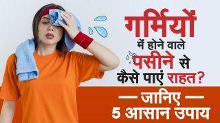Natural Ways To Stop Sweating: गर्मियों में होने वाले पसीने से कैसे पाएं राहत? जानिए 5 आसान उपाय
