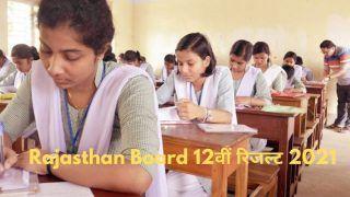 Rajasthan Board RBSE 12th Result 2021: राजस्थान बोर्ड कुछ ही देर में जारी करेगा 12वीं का रिजल्ट, ये रहा चेक करने का डायरेक्ट लिंक