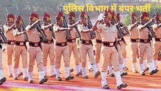 Sarkari Naukri 2021: पुलिस विभाग में इन पदों पर निकली बंपर वैकेंसी, जल्द करें आवेदन, 70000 मिलेगी सैलरी