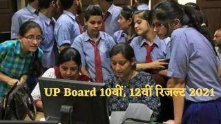 UP Board UPMSP 10th, 12th Result 2021: यूपी बोर्ड हाई स्कूल, इंटरमीडिएट का रिजल्ट कुछ देर में होगा जारी, इन वेबसाइटों के जरिए करें चेक