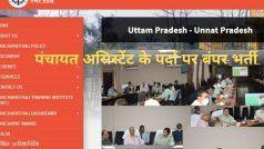 UP Panchayat Assistant Recruitment 2021: 12वीं पास के लिए यूपी सरकार में इन 58,189 पदों पर निकली वैकेंसी, कल से आवेदन शुरू, होगी अच्छी सैलरी