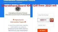 Uttarakhand Board UBSE 10th, 12th Result 2021 Declared: UK Board ने जारी किया 10वीं, 12वीं का रिजल्ट, ऐसे चेक करें अपना मार्क्स