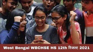 West Bengal WBCHSE HS 12th Result 2021: पश्चिम बंगाल बोर्ड आज जारी करेगा 12वीं का रिजल्ट, इस Alternative Ways से करें चेक