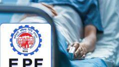 PF Withdrawal Rule Change: पीएफ निकासी के नियमों में बदलाव, मेडिकल एमर्जेंसी में तुरंत पाएं 1 लाख रुपये एडवांस, जानिए- क्या है तरीका?