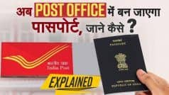 How to Apply For Passport: अब Post Office में बन जाएगा पासपोर्ट, जाने कैसे | Watch Video