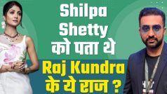 क्या Shilpa Shetty को पता थे Raj Kundra के ये राज? पति पर लगा है पोर्नोग्राफिक कंटेंट बनाने का आरोप