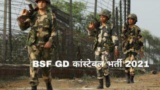 BSF GD Constable Recruitment 2021: BSF में इन विभिन्न पदों पर बिना परीक्षा के मिल सकती है नौकरी, 10वीं पास करें आवेदन, 68000 से अधिक होगी सैलरी