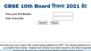CBSE 10th Board Result 2021 Date & Time: कल जारी हो सकता है CBSE बोर्ड 10वीं का रिजल्ट, ऐसे करें चेक
