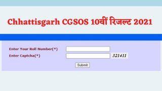 Chhattisgarh CGSOS 10th Result 2021 Date & Time: छत्तीसगढ़ स्टेट ओपन स्कूल कल जारी करेगा 10वीं का रिजल्ट, ऐसे करें चेक