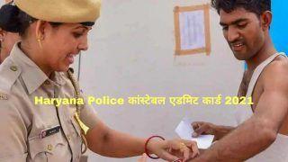 HSSC Haryana Police Constable Admit Card 2021: हरियाणा पुलिस कल जारी करेगा कांस्टेबल का एडमिट कार्ड, इस डायरेक्ट लिंक से करें डाउनलोड