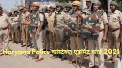 HSSC Haryana Police Constable Admit Card 2021 Date: हरियाणा पुलिस इस दिन जारी करेगा कांस्टेबल एडमिट कार्ड, इस Direct Link से करें डाउनलोड