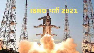 ISRO Recruitment 2021: 10वीं पास के लिए ISRO में इन विभिन्न पदों पर निकली वैकेंसी, जल्द करें आवेदन, 63000 होगी सैलरी
