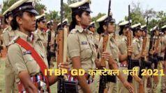 ITBP GD Constable Recruitment 2021: 10वीं पास ITBP में कांस्टेबल के पदों पर बिना परीक्षा के पा सकते हैं नौकरी, जल्द करें अप्लाई, मिलेगी अच्छी सैलरी