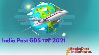 India Post GDS Recruitment 2021: 10वीं पास भारतीय डाक में बिना परीक्षा के पा सकते हैं नौकरी, जल्द करें आवेदन, होगी अच्छी सैलरी