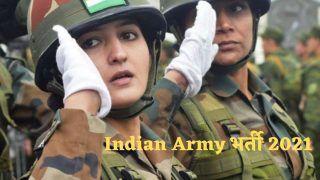 Indian Army Recruitment 2021: भारतीय सेना में बिना परीक्षा के ऑफिसर बनने का गोल्डन चांस, जल्द करें आवेदन, 85000 से अधिक मिलेगी सैलरी