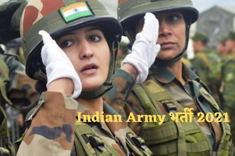 Indian Army Recruitment 2021: ?????? ???? ??? ???? ??????? ?? ?? ???? ??? ???????, ?? ???? ???? ?? ???, 2.5 ??? ?????? ?????