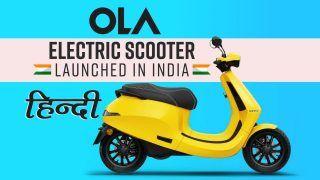 Ola S1 And S1 Pro इलेक्ट्रिक स्कूटर भारत में लॉन्च हो गए हैं, Top विशेषताएं, मूल्य और रिजर्वेशन डिटेल्स