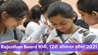 Rajasthan Board RBSE 10th, 12th Exam 2021 Date & Time: राजस्थान बोर्ड 10वीं, 12वीं की इस दिन से शुरू होगी ऑप्शनल परीक्षा, जानें पूरी डिटेल