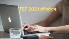 TET 2021 Registration: TET 2021 के लिए आवेदन करने के बचे हैं चंद दिन, इस Direct Link से करें अप्लाई