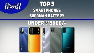 Top 5 Smartphones: जाने 15000 रुपये से कम में 5000mAh के बेहतरीन स्मार्टफोन्स | Watch Video