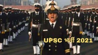 UPSC Recruitment 2021: डिफेंस ऑफिसर बनने का सुनहरा मौका, जल्द करें आवेदन, 2 लाख से अधिक मिलेगी सैलरी