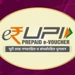 PM Narendra Modi to Launch e-RUPI on August 2: Know All About The New Digital Payment Platform
