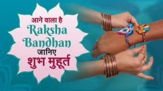 Raksha Bandhan 2021: इस शुभ मुहूर्त में बहनें, भाई की कलाई पर बांधे राखी | Watch Video