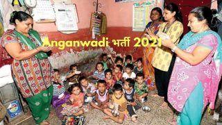 Anganwadi Recruitment 2021: आंगनवाड़ी में इन विभिन्न पदों पर आवेदन करने की आज है आखिरी डेट, जल्द करें आवेदन, होगी अच्छी सैलरी