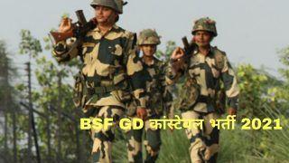 BSF GD Constable Recruitment 2021: BSF में बिना परीक्षा कांस्टेबल के पदों पर मिल सकती है नौकरी, बस करना है ये काम, 65000 से अधिक होगी सैलरी